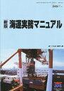 海運実務マニュアル シッピングガイド  /オ-シャンコマ-ス