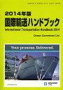 国際輸送ハンドブック  2014年版 /オ-シャンコマ-ス