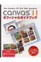 CANVAS 11オフィシャルガイドブック   /アトムス/B-ko