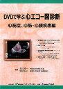 DVD>DVDで学ぶ心エコ-図診断   /アトムス/吉川純一