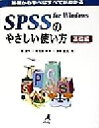 SPSS for Windowsのやさしい使い方 基礎から学べばすべてがわかる 基礎編 /アトムス/関友作