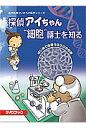 """探偵アイちゃん""""細胞""""博士を知る はじめて出会うミクロの世界DVDブック  /アイカム"""