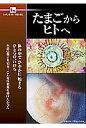 DVD>たまごからヒトへ   /アイカム