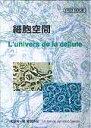 DVD>細胞空間DVD BOOK   /アイカム