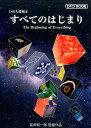 DVD>いのち探検  2 /アイカム/武田純一郎
