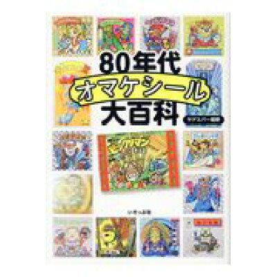 80年代オマケシール大百科   /いそっぷ社/サデスパー堀野