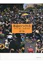 革命のつくり方 台湾ひまわり運動-対抗運動の創造性  /インスクリプト/港千尋