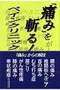 「痛み」を斬る! ペインクリニック  /音羽出版/小林裕史