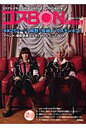 コスbon Cosplayer's book vol.3 /音羽出版