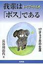 我輩はトイプ-ドル犬「ボス」である 17才9ケ月の生涯  /音羽出版/長谷川治代