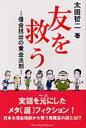 友を救う 借金脱出の黄金法則  /ア-トアンドブレ-ン/太田哲二