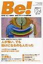 Be![季刊ビィ] 依存症・AC・人間関係…回復とセルフケアの最新情報 124号(Sept. 2016 /ASK