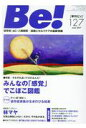 Be![季刊ビィ] 依存症・AC・人間関係・・・回復とセルフケアの最新 127号(June. 2017 /ASK