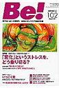 Be![季刊ビィ] 依存症・AC・人間関係…回復とセルフケアの最新情報 102号(March 2011 /ASK