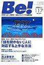 Be![季刊ビィ] 依存症・AC・人間関係…回復とセルフケアの最新情報 117号(Dec.2014) /ASK