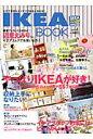 IKEA BOOK  vol.4 /エフジ-武蔵