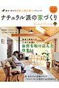 ナチュラル派の家づくり  vol.1 /エフジ-武蔵