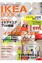 IKEA BOOK  vol.5 /エフジ-武蔵
