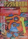 デジタル素材百科  2001 /DMD JAPAN/ミスミ