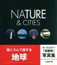 ネイチャ-&シティ 寝ころんで旅する地球  /DMD JAPAN