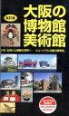 大阪の博物館・美術館   改訂版/大阪21世紀協会/大阪21世紀協会