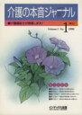 介護の本音ジャーナル  1-1 /インデックス出版(日野)