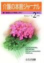 介護の本音ジャーナル  1-2 /インデックス出版(日野)