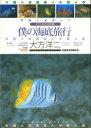 マルチメディア・僕の海底旅行 CD-ROM図鑑  /インデックス出版(日野)/大方洋二