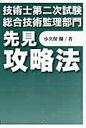 技術士第二次試験総合技術監理部門先見攻略法   /インデックス出版(日野)/小久保優