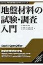 地盤材料の試験・調査入門   /インデックス出版(日野)/石田哲朗