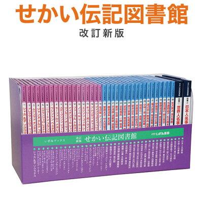 せかい伝記図書館(全36巻+別巻2セット)   改訂新版/いずみ書房(三鷹)/子ども文化研究所