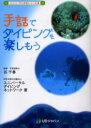 手話でダイビングを楽しもう   /UDジャパン/ユニバ-サル・ダイビング・ネットワ-ク