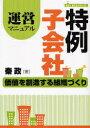 特例子会社運営マニュアル 価値を創造する組織づくり  /UDジャパン/秦政