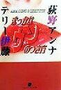 荻野アンナとテリ-伊藤のまっかなウソのつき方   /イ-グルパブリシング/荻野アンナ