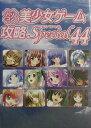 パソコン美少女ゲ-ム攻略スペシャル  44 /イ-グルパブリシング/タ-ニングポインツ