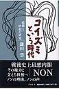 コイズミという時代 政権と世相の研究  /アストラ/鎌田慧