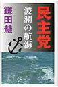民主党波瀾の航海   /アストラ/鎌田慧