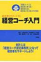 経営者をサポ-トする経営コ-チ入門   /万来舎/榎本恵一