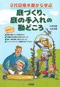 庭づくり、庭の手入れの勘どころ 3代目植木屋から学ぶ  /万来舎/小杉左岐