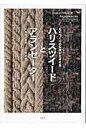 ハリスツイ-ドとアランセ-タ- ものづくりの伝説が生きる島  /万来舎/長谷川喜美