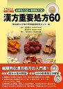 漢方重要処方60 イラストと図表で解説  /万来舎/横浜薬科大学漢方和漢薬調査研究センタ-
