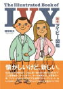 絵本アイビ-図鑑   /万来舎/穂積和夫