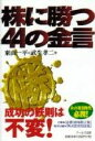 株に勝つ44の金言   /ア-ルズ出版/東山一平