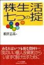 株生活七つの掟   /ア-ルズ出版/相沢志高