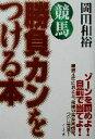競馬勝負カンをつける本   /ア-ルズ出版/岡田和裕