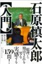 石原慎太郎入門   /ア-ルズ出版/井上頌一