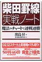 柴田罫線実戦ノ-ト 魔法のチャ-トで連戦連勝  /ア-ルズ出版/出島昇