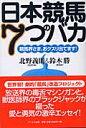 日本競馬7つのバカ 競馬界さま、おクスリ出てます!  /ア-ルズ出版/北野義則