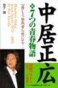 中居正広 7つの青春物語  /ア-ルズ出版/金子健