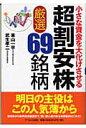 超割安株厳選69銘柄 小さな資金を大化けさせる  /ア-ルズ出版/東山一平